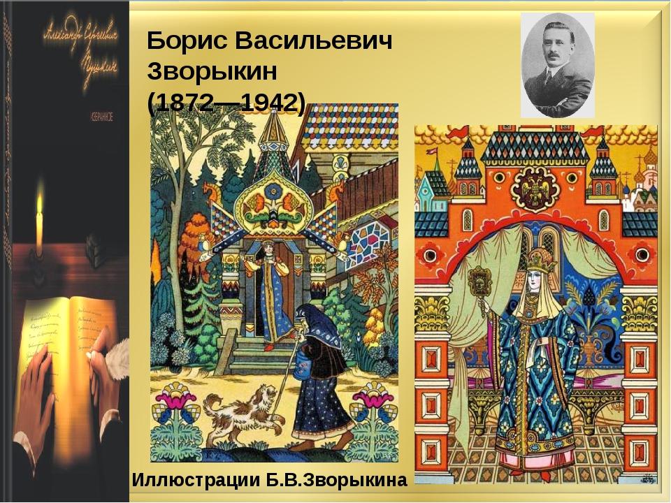Иллюстрации Б.В.Зворыкина Борис Васильевич Зворыкин (1872—1942)