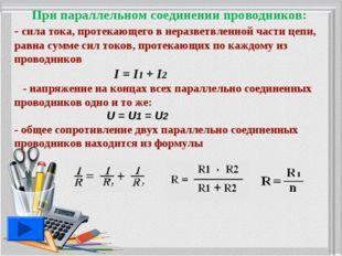 При параллельном соединении проводников: - сила тока, протекающего в неразвет