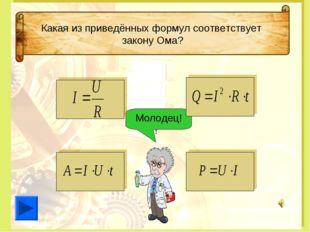 Какая из приведённых формул соответствует закону Ома? Подумай! Подумай! Подум