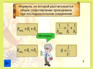 Формула, по которой рассчитывается общее сопротивление проводников при послед