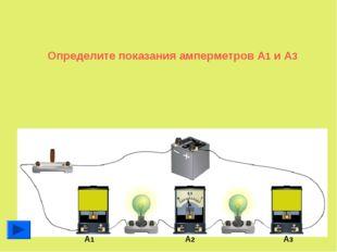 А1 А2 А3 Определите показания амперметров А1 и А3