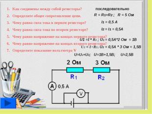 Как соединены между собой резисторы? Определите общее сопротивление цепи. Чем