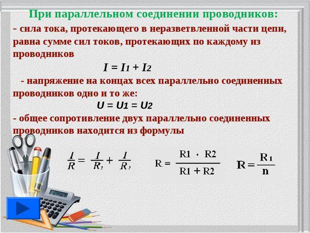 При параллельном соединении проводников: - сила тока, протекающего в неразвет...