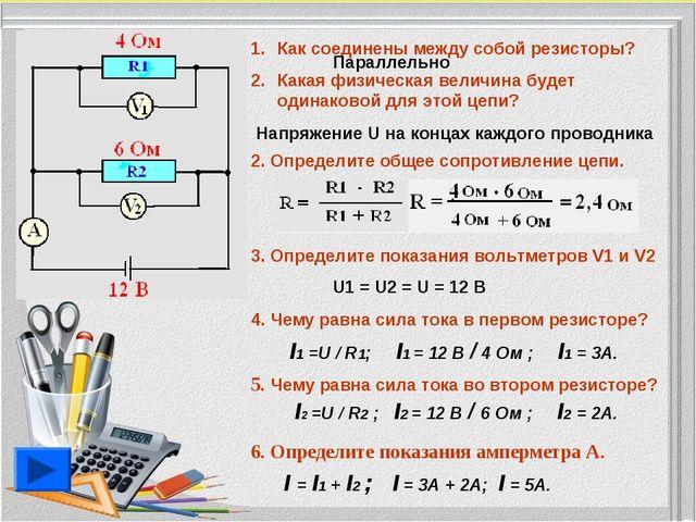 Как соединены между собой резисторы? Какая физическая величина будет одинаков...