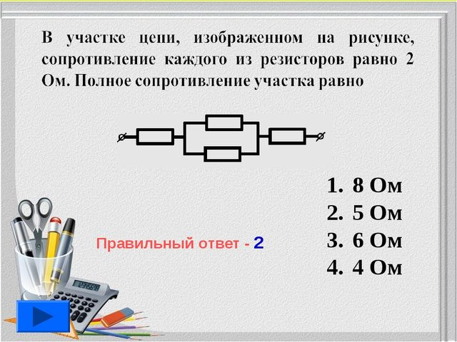 8 Ом 5 Ом 6 Ом 4 Ом Правильный ответ - 2