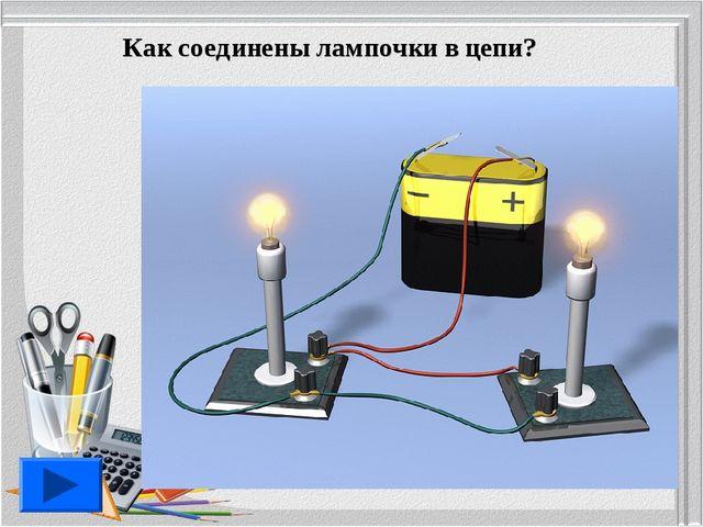 Как соединены лампочки в цепи?