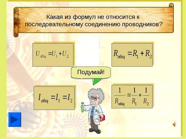 Какая из формул не относится к последовательному соединению проводников? Поду...