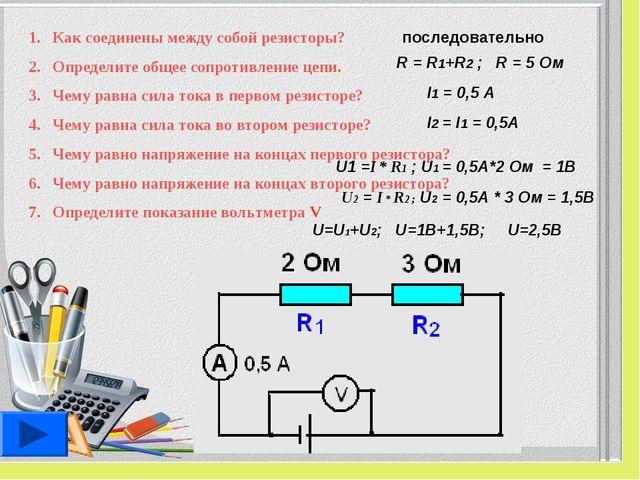 Как соединены между собой резисторы? Определите общее сопротивление цепи. Чем...