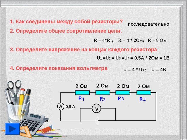 1. Как соединены между собой резисторы? 2. Определите общее сопротивление цеп...