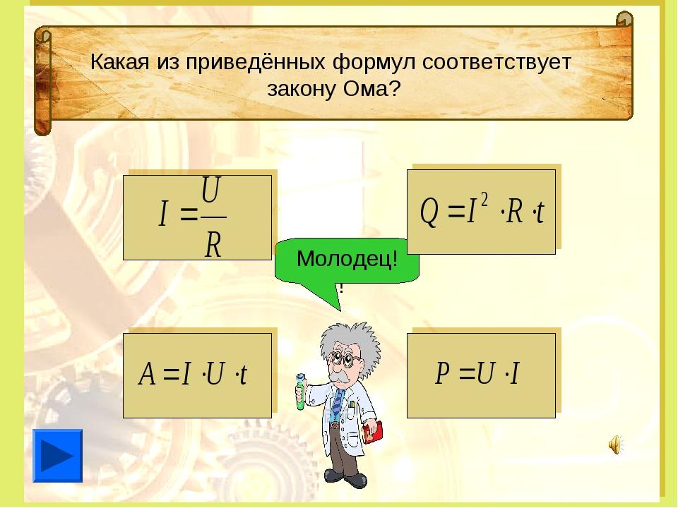 Какая из приведённых формул соответствует закону Ома? Подумай! Подумай! Подум...