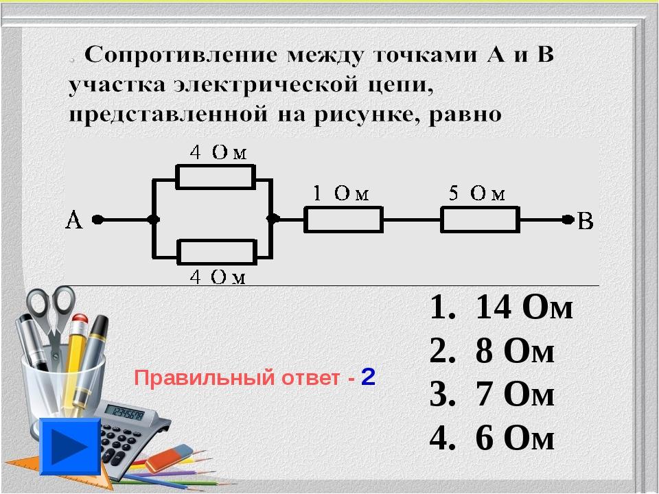 14 Ом 8 Ом 7 Ом 6 Ом Правильный ответ - 2
