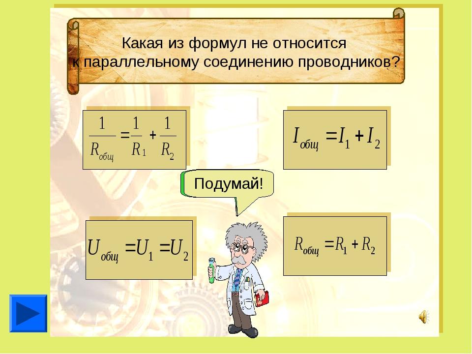 Какая из формул не относится к параллельному соединению проводников? Подумай!...