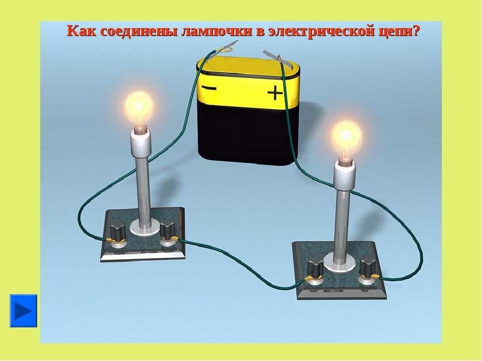 Как соединены лампочки в электрической цепи?