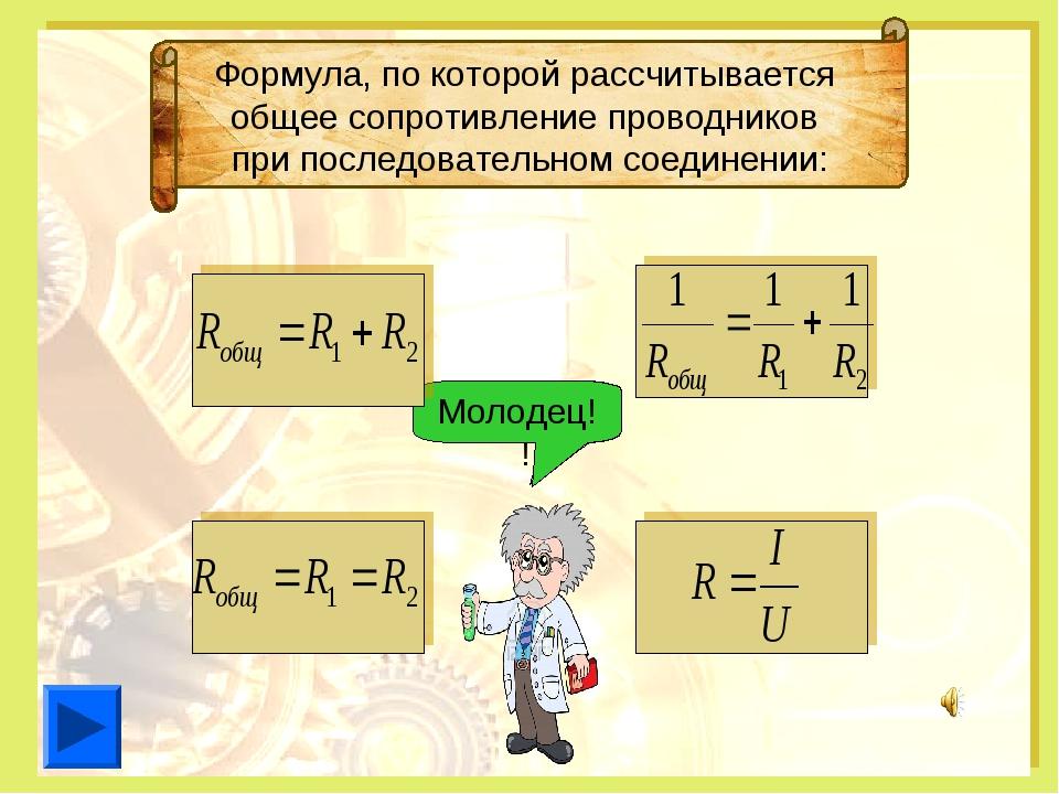 Формула, по которой рассчитывается общее сопротивление проводников при послед...