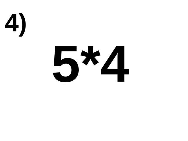 5*4 4)