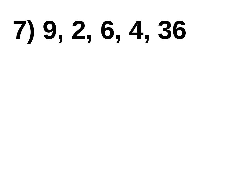 7) 9, 2, 6, 4, 36