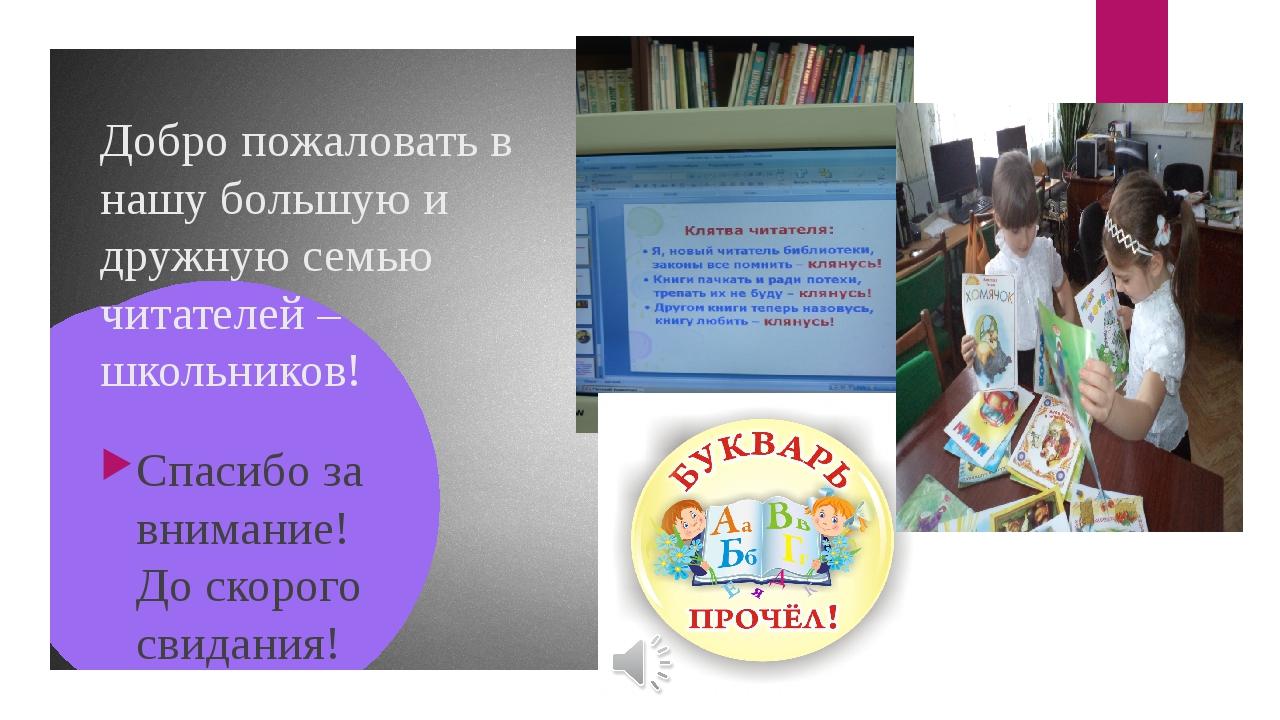 Добро пожаловать в нашу большую и дружную семью читателей –школьников! Спасиб...