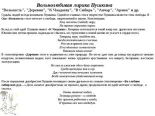 """Вольнолюбивая лирика Пушкина """"Вольность"""", """"Деревня"""", """"К Чаадаеву"""", """"В Сибирь"""""""