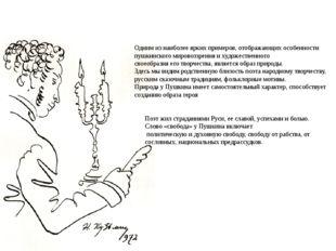 Одним из наиболее ярких примеров, отображающих особенности пушкинского мирово