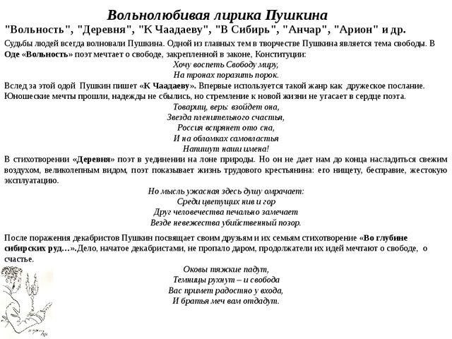 """Вольнолюбивая лирика Пушкина """"Вольность"""", """"Деревня"""", """"К Чаадаеву"""", """"В Сибирь""""..."""