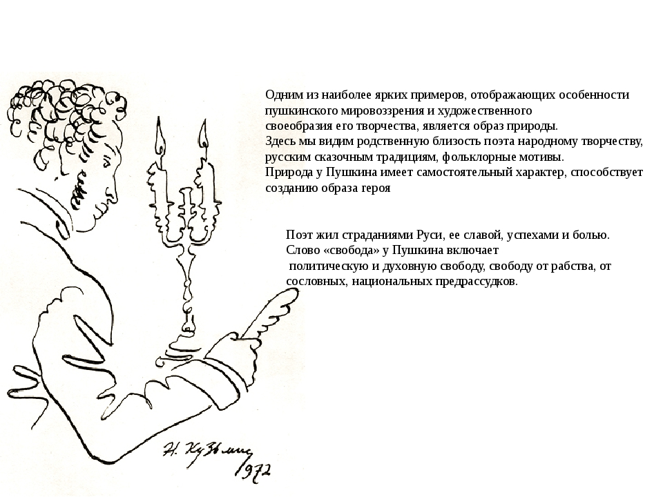 Одним из наиболее ярких примеров, отображающих особенности пушкинского мирово...
