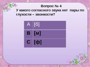 Вопрос № 4 У какого согласного звука нет пары по глухости – звонкости? А [б]