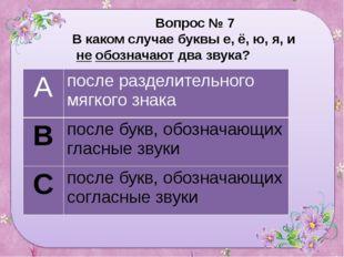 Вопрос № 7 В каком случае буквы е, ё, ю, я, и не обозначают два звука? А пос