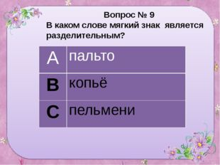 Вопрос № 9 В каком слове мягкий знак является разделительным? А пальто В коп