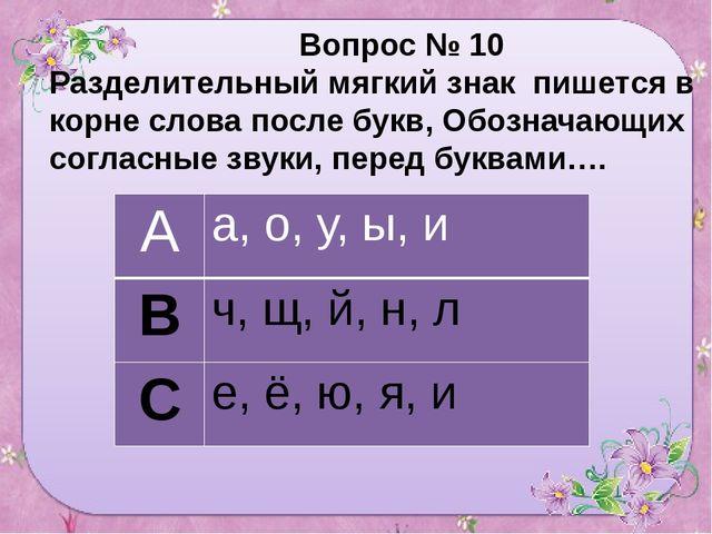 Вопрос № 10 Разделительный мягкий знак пишется в корне слова после букв, Обо...
