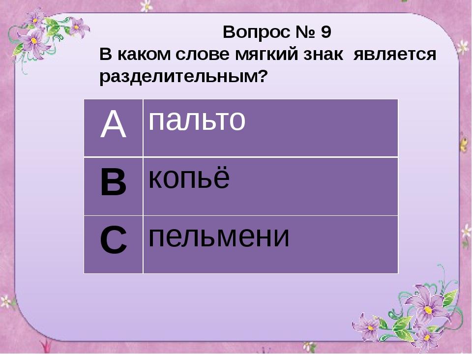 Вопрос № 9 В каком слове мягкий знак является разделительным? А пальто В коп...
