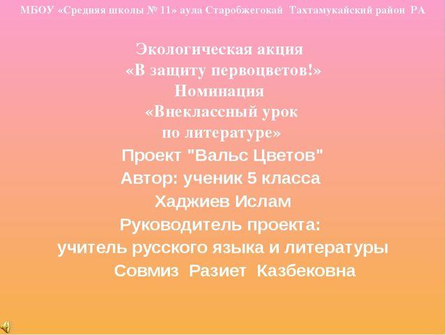 МБОУ «Средняя школы № 11» аула Старобжегокай Тахтамукайский район РА Экологич...