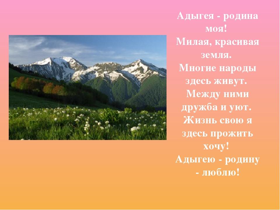 Адыгея - родина моя! Милая, красивая земля. Многие народы здесь живут. Меж...