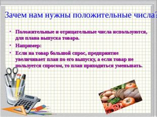 Положительные и отрицательные числа используются, для плана выпуска товара. Н