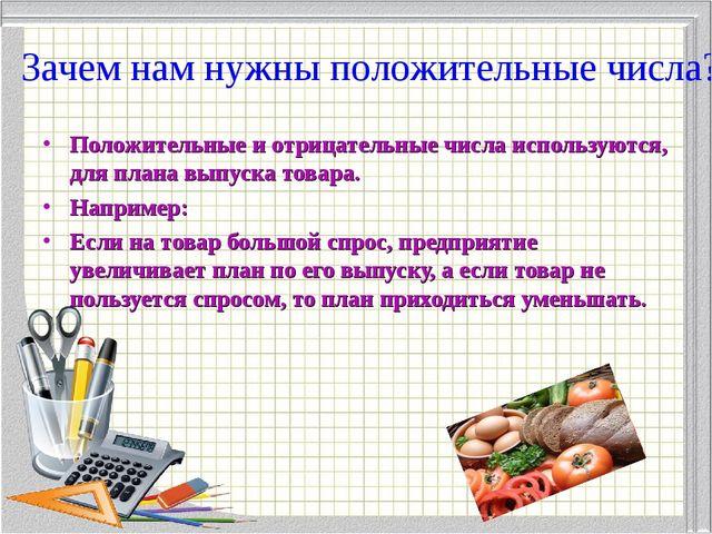 Положительные и отрицательные числа используются, для плана выпуска товара. Н...