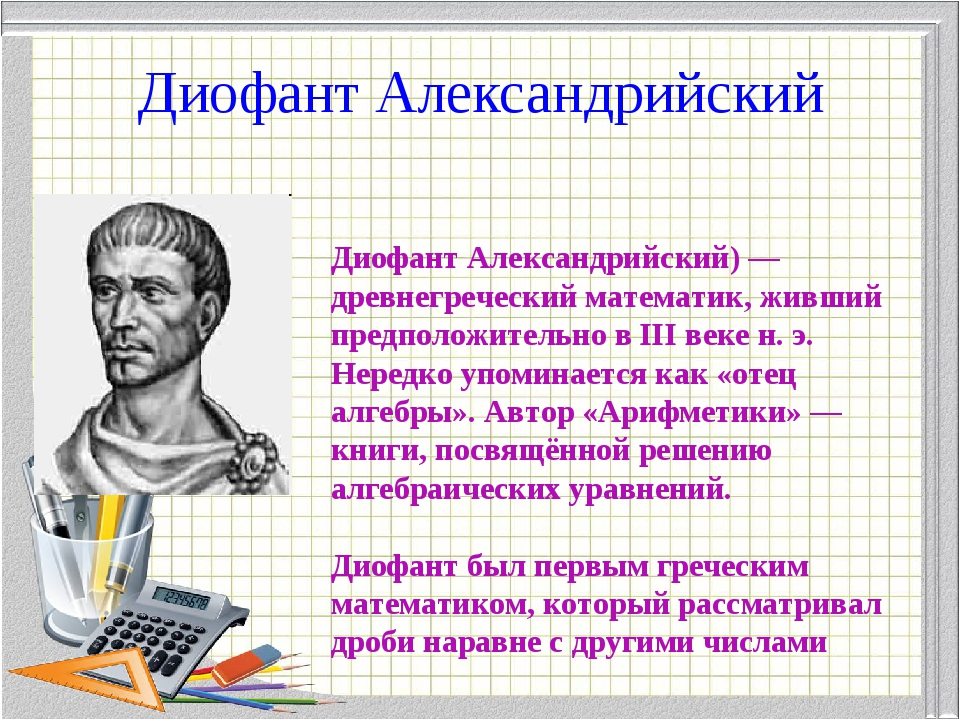 a biography on diophantus the father of algebra
