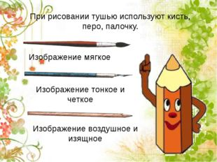 При рисовании тушью используют кисть, перо, палочку. Изображение мягкое Изоб
