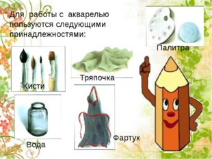 Для работы с акварелью пользуются следующими принадлежностями: Кисти Вода Тр