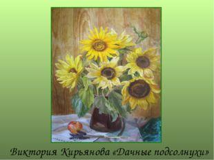 Виктория Кирьянова «Дачные подсолнухи»