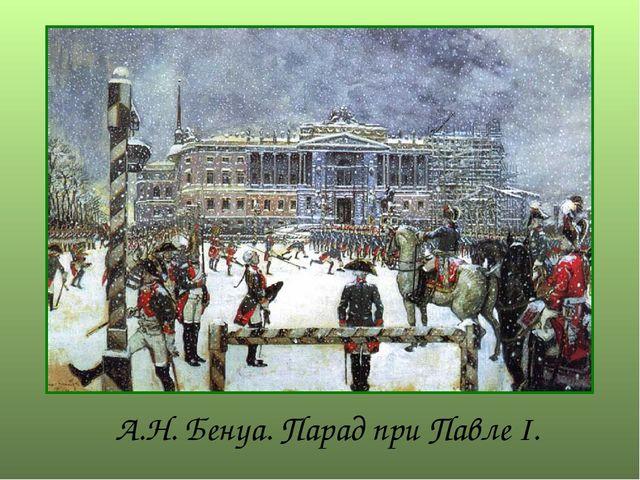 А.Н. Бенуа. Парад при Павле I.