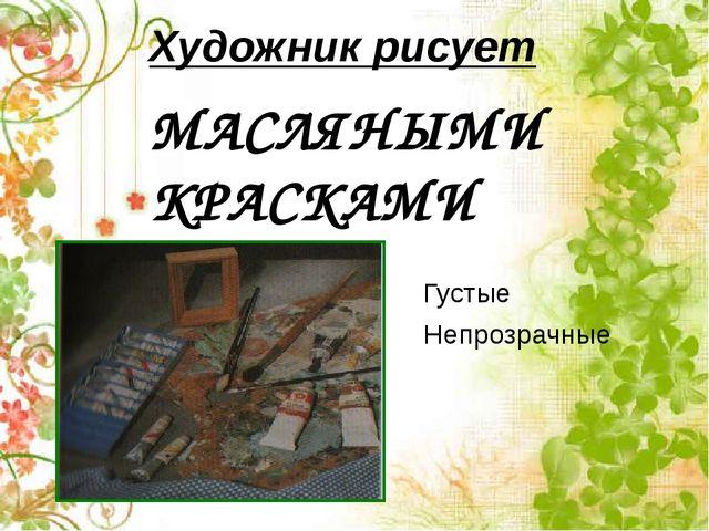 Художник рисует МАСЛЯНЫМИ КРАСКАМИ Густые Непрозрачные