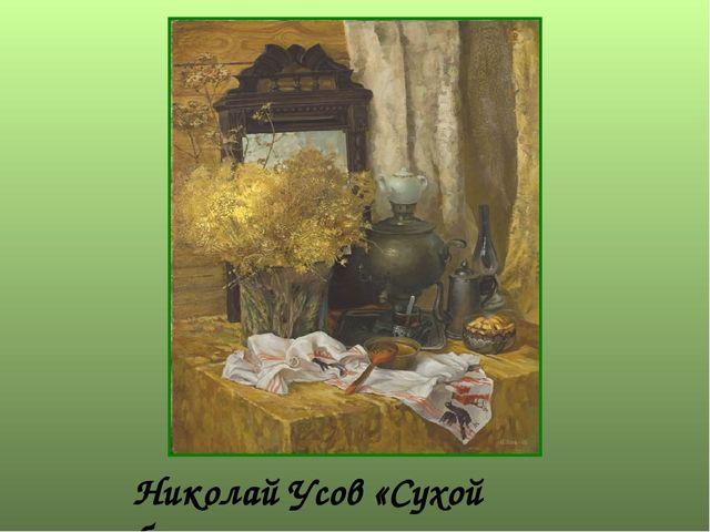 Николай Усов «Сухой букет»