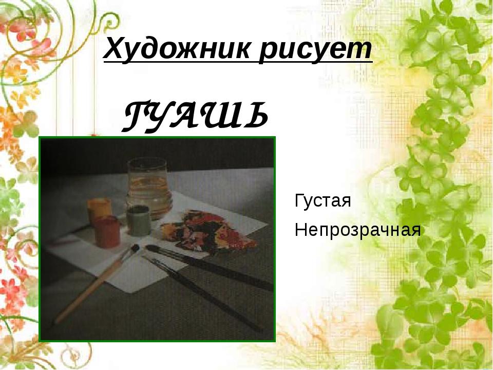 Художник рисует ГУАШЬЮ Густая Непрозрачная