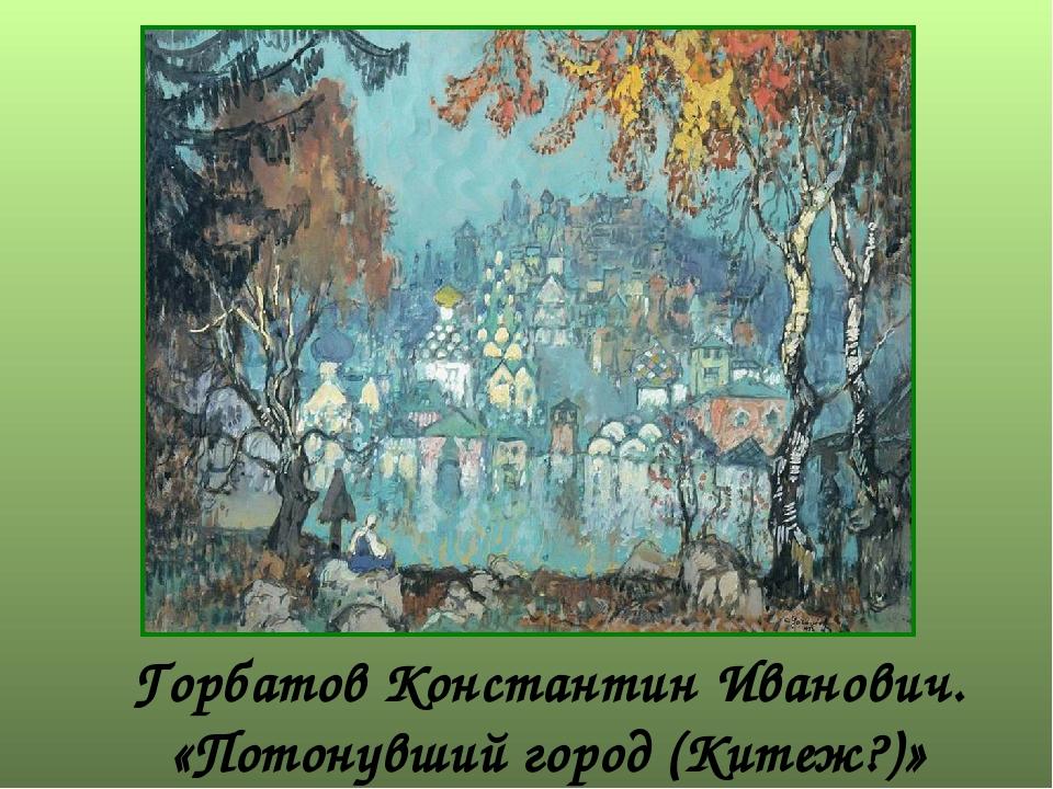 Горбатов Константин Иванович. «Потонувший город (Китеж?)»