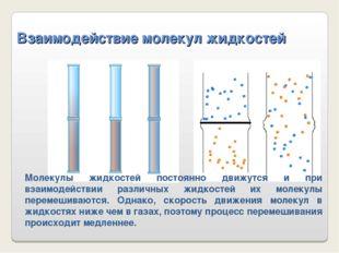 Взаимодействие молекул жидкостей Молекулы жидкостей постоянно движутся и при