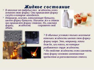 Жидкое состояние В отличие от твёрдых тел жидкости легко меняют свою форму. О