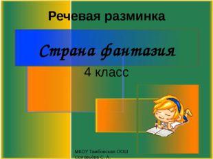 Речевая разминка Страна фантазия 4 класс МКОУ Тамбовская ООШ Соловьёва С. А.