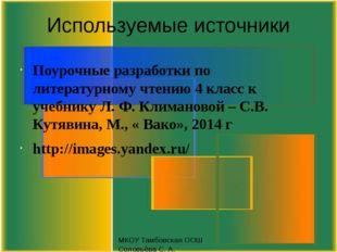 Используемые источники Поурочные разработки по литературному чтению 4 класс к