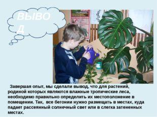 Завершая опыт, мы сделали вывод, что для растений, родиной которых являются