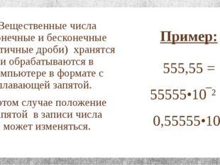 Вещественные числа (конечные и бесконечные десятичные дроби) хранятся и обраб