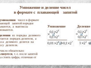 Умножение и деление чисел в формате с плавающей запятой При умножении чисел в